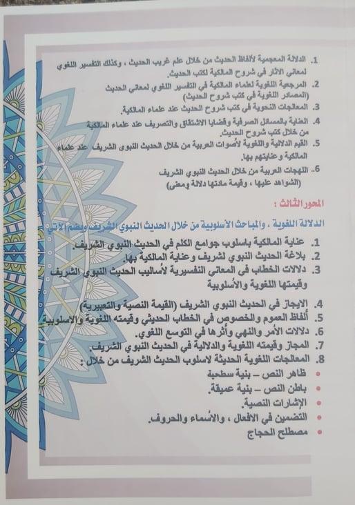 المؤتمر العلمي (الجهود اللغوية حول العناية بالحديث الشريف من خلال شروح المالكية لكتب السنة وعلومها)