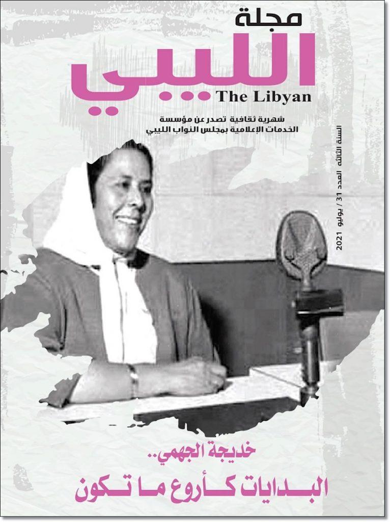 العدد 31 من مجلة الليبي