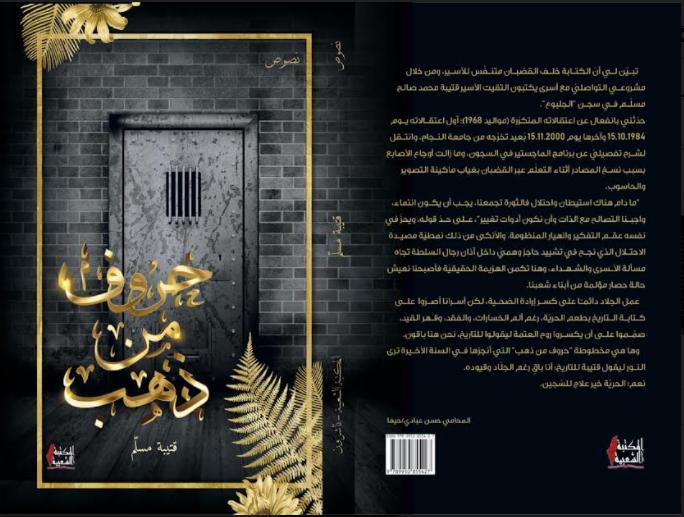 """كتاب """"حروف من ذهب"""" للكاتب الأسير قتيبة مسلم"""