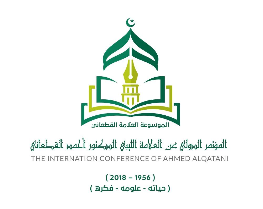 المؤتمر الدولي السنوي عن العلامة الليبي د. أحمد القطعاني