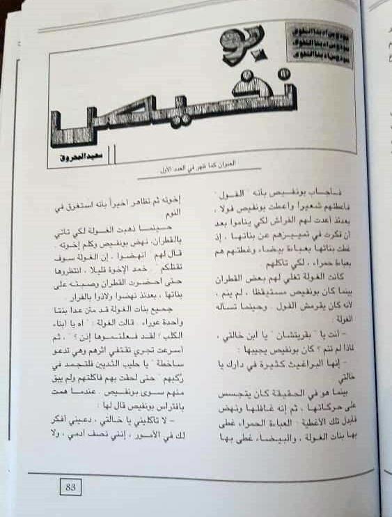 العدد 72 من مجلة تراث الشعب