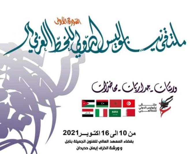 ملتقى نيابوليس الدولي للخط العربي