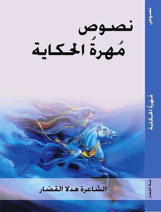 """كتاب """"مهرة الحكاية"""" للشاعرة هدلا القصار"""